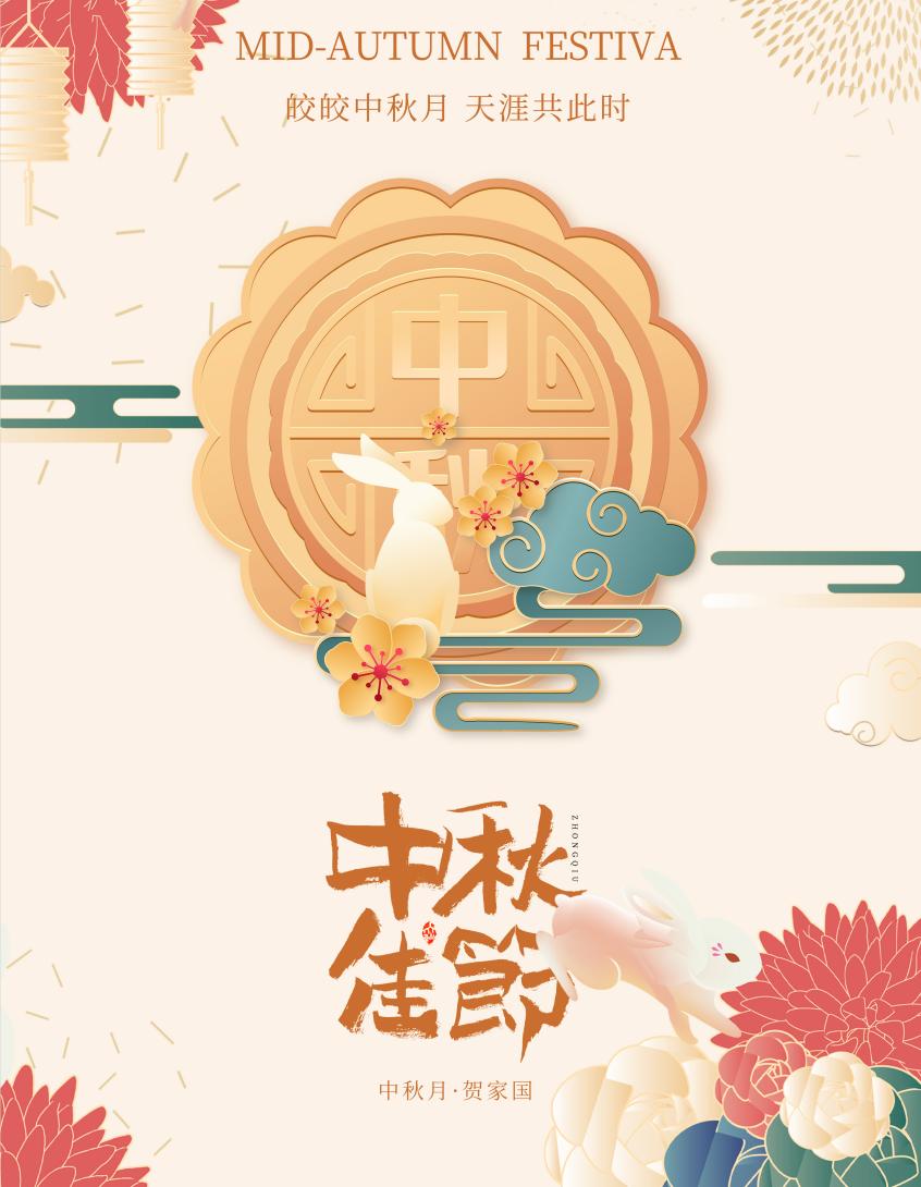 中海化建国际贸易有限公司-恭祝中秋节快乐